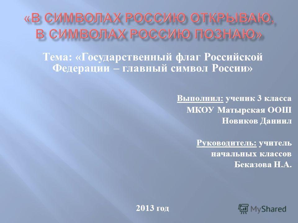 Красивую презентацию на тему государственный герб россии