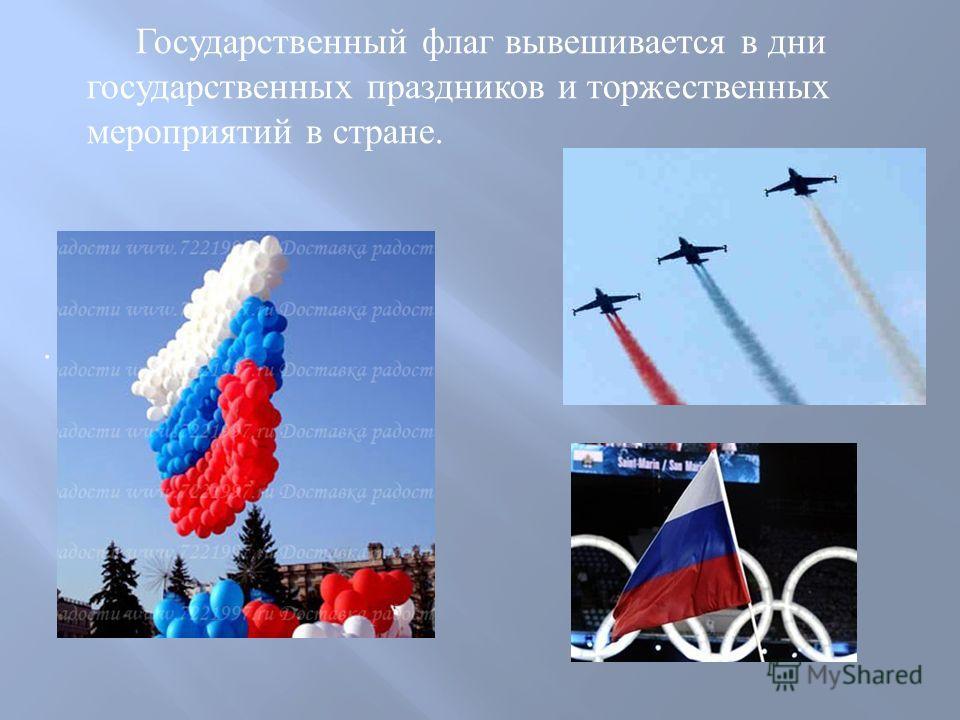 Праздники по которым вывешиваются флаги