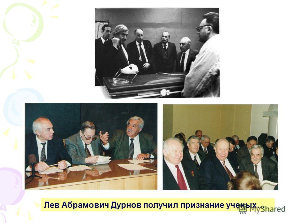 Лев Абрамович Дурнов получил признание ученых…
