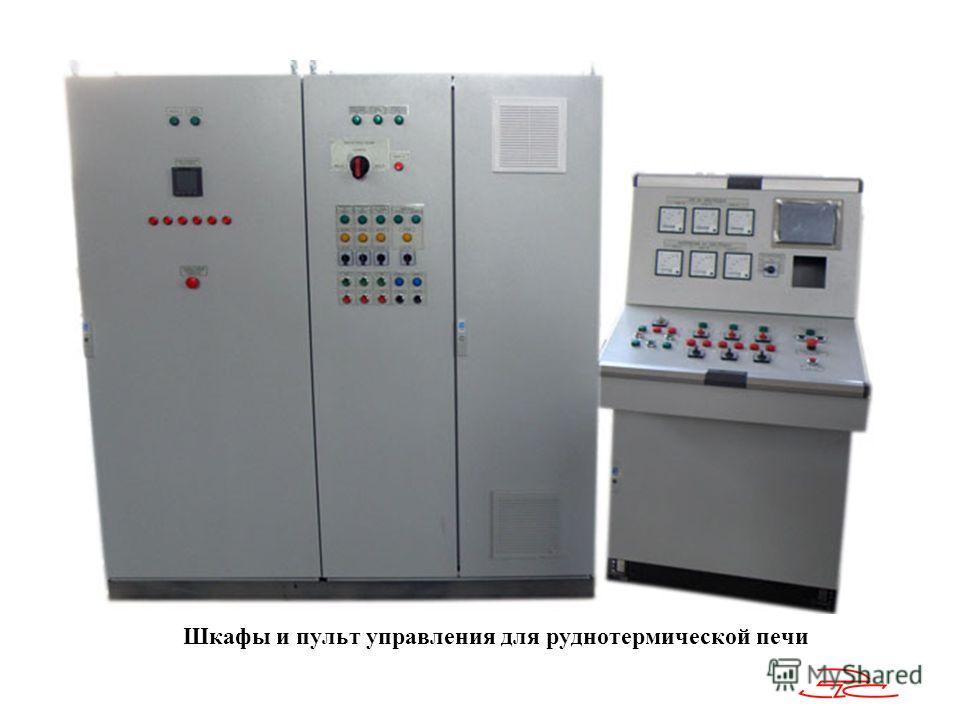 Шкафы и пульт управления для руднотермической печи