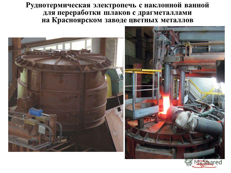 Руднотермическая электропечь с наклонной ванной для переработки шлаков с драгметаллами на Красноярском заводе цветных металлов