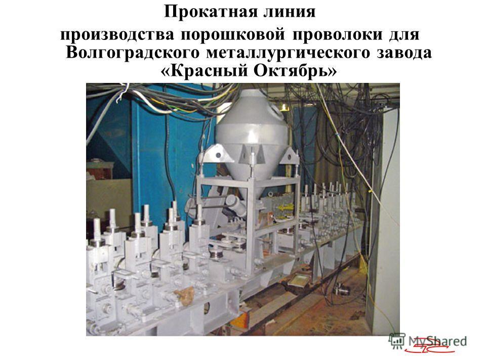 Прокатная линия производства порошковой проволоки для Волгоградского металлургического завода «Красный Октябрь»