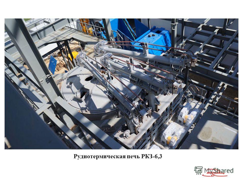 Руднотермическая печь РКЗ-6,3