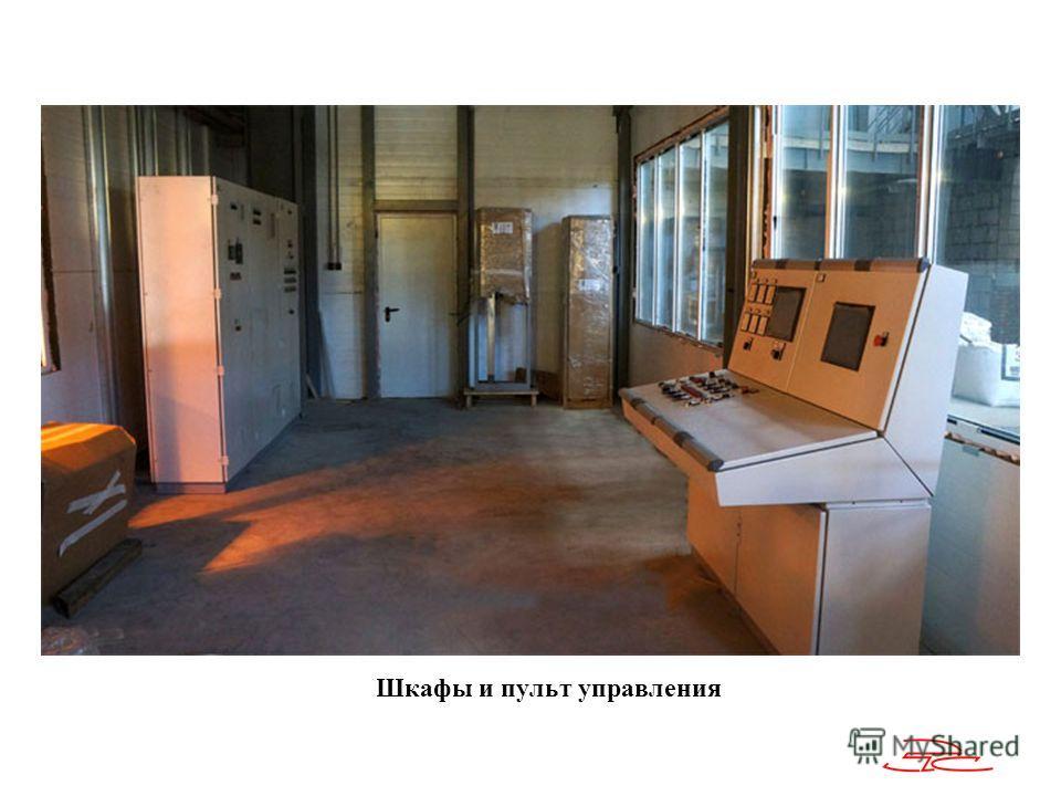 Шкафы и пульт управления