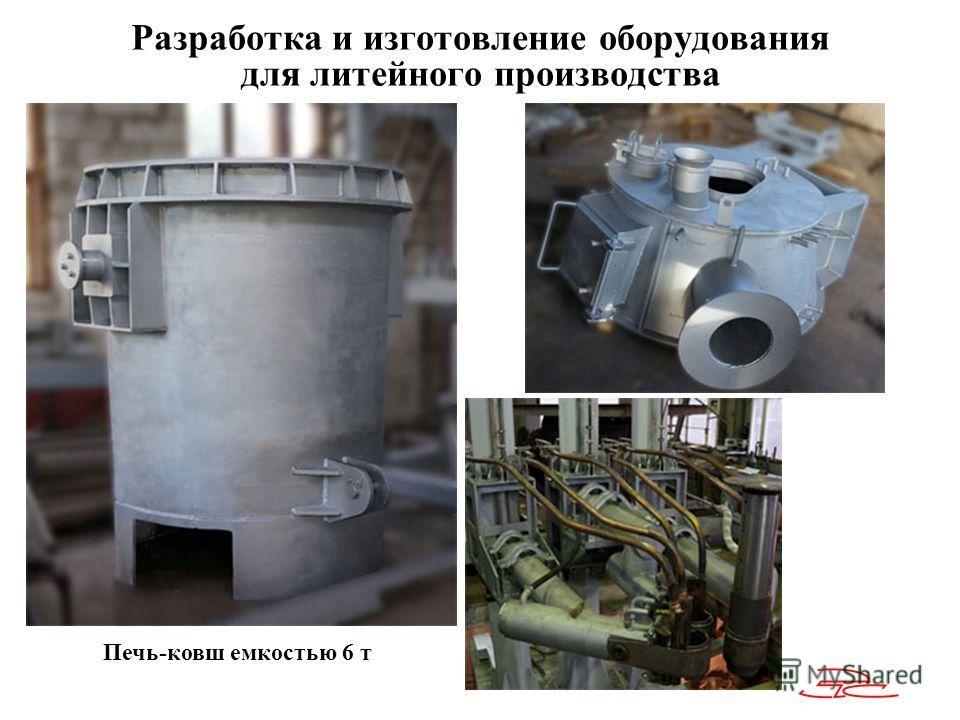 Разработка и изготовление оборудования для литейного производства Печь-ковш емкостью 6 т