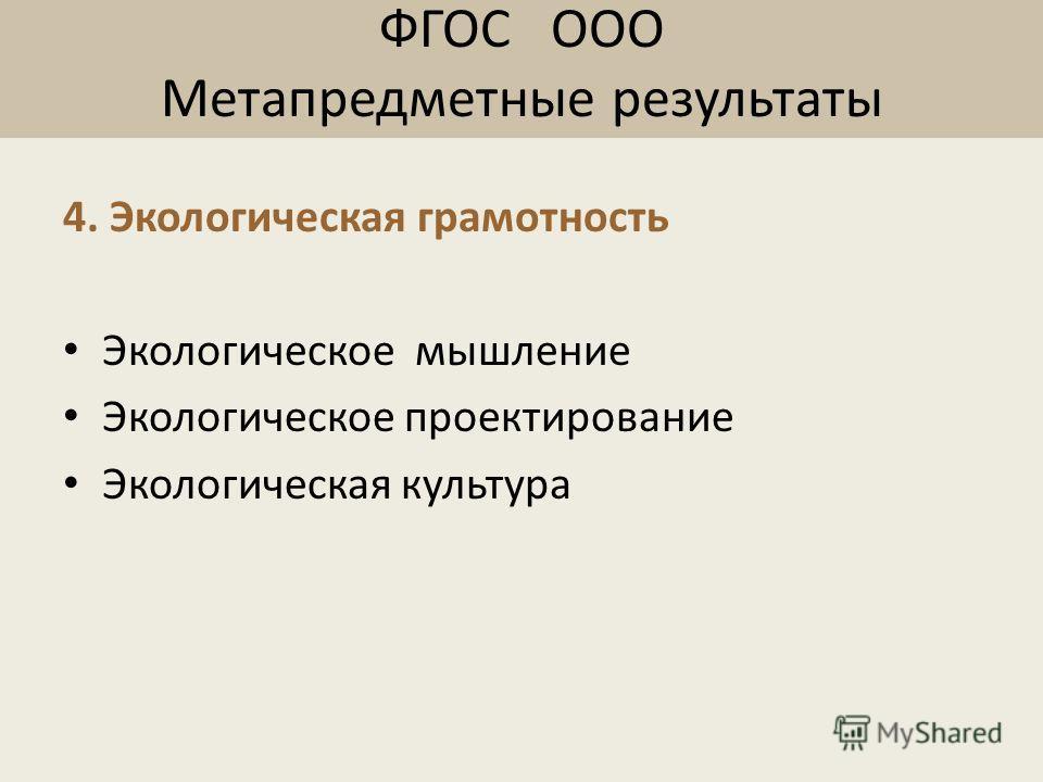 ФГОС ООО Метапредметные результаты 4. Экологическая грамотность Экологическое мышление Экологическое проектирование Экологическая культура