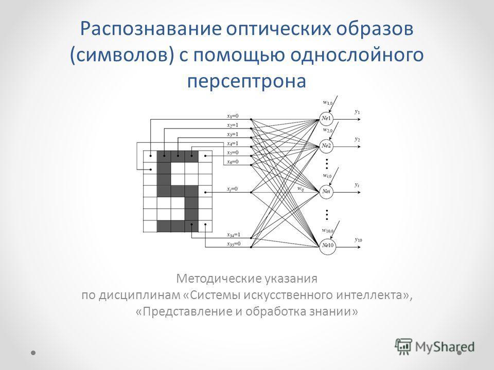 Распознавание оптических образов (символов) с помощью однослойного персептрона Методические указания по дисциплинам «Системы искусственного интеллекта», «Представление и обработка знании»