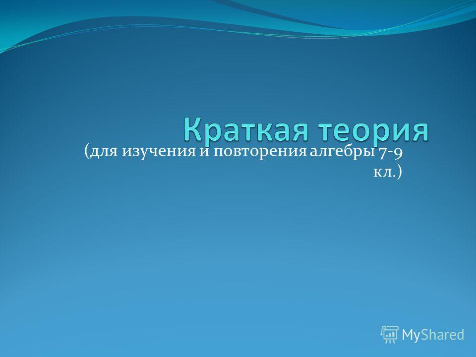 (для изучения и повторения алгебры 7-9 кл.)