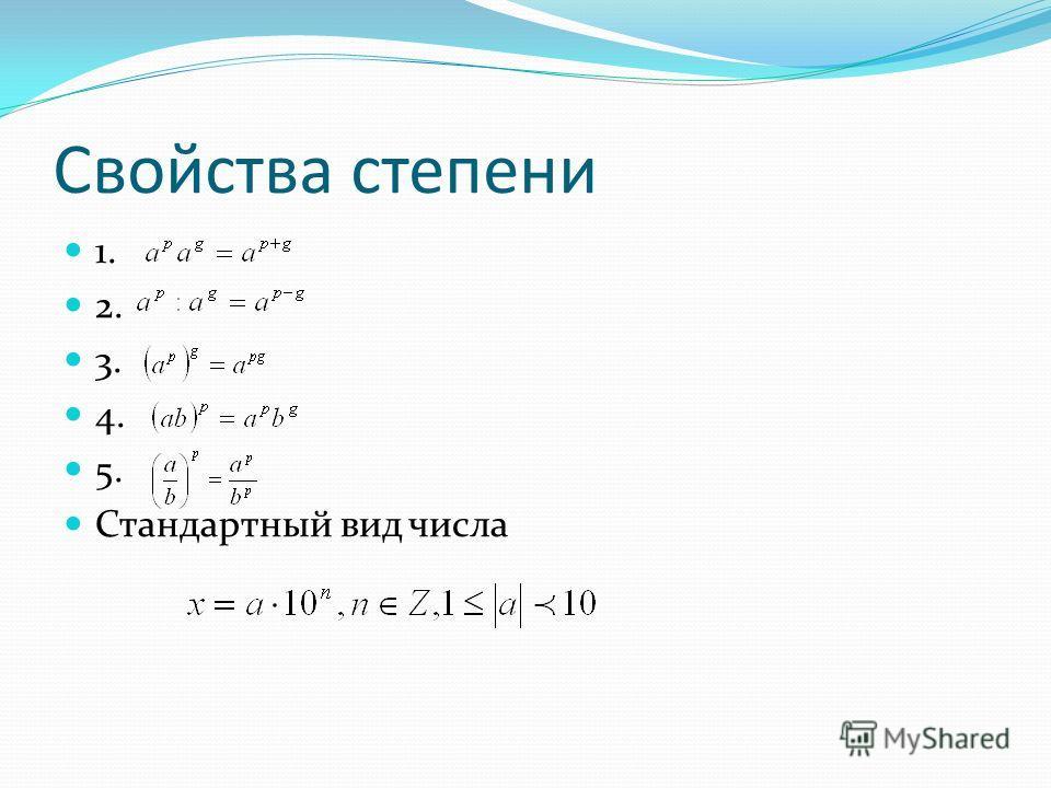 Свойства степени 1. 2. 3. 4. 5. Стандартный вид числа