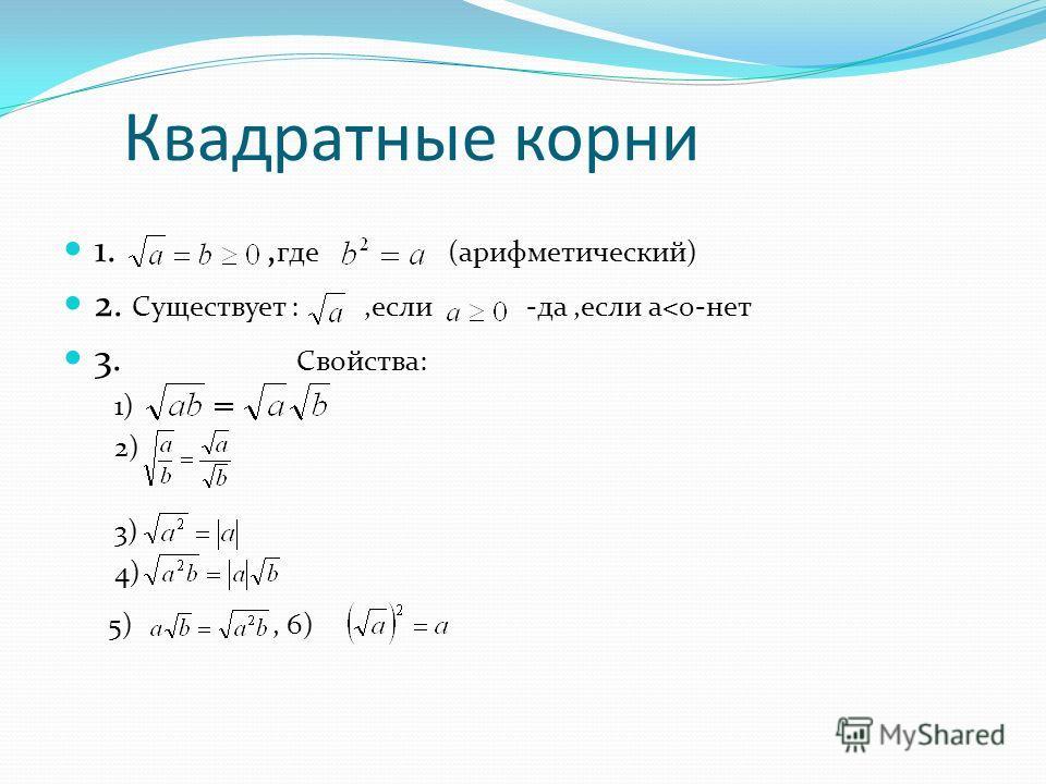 Квадратные корни 1., где (арифметический) 2. Существует :,если -да,если a