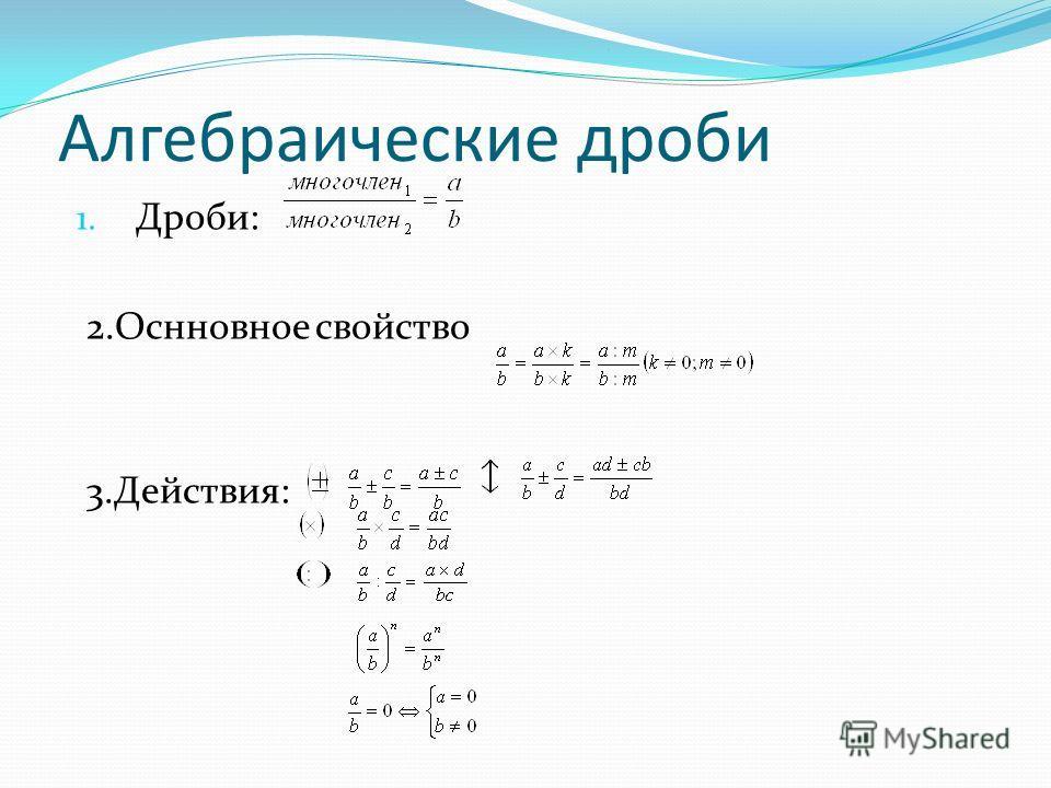 Алгебраические дроби 1. Дроби: 2.Оснновное свойство 3.Действия: