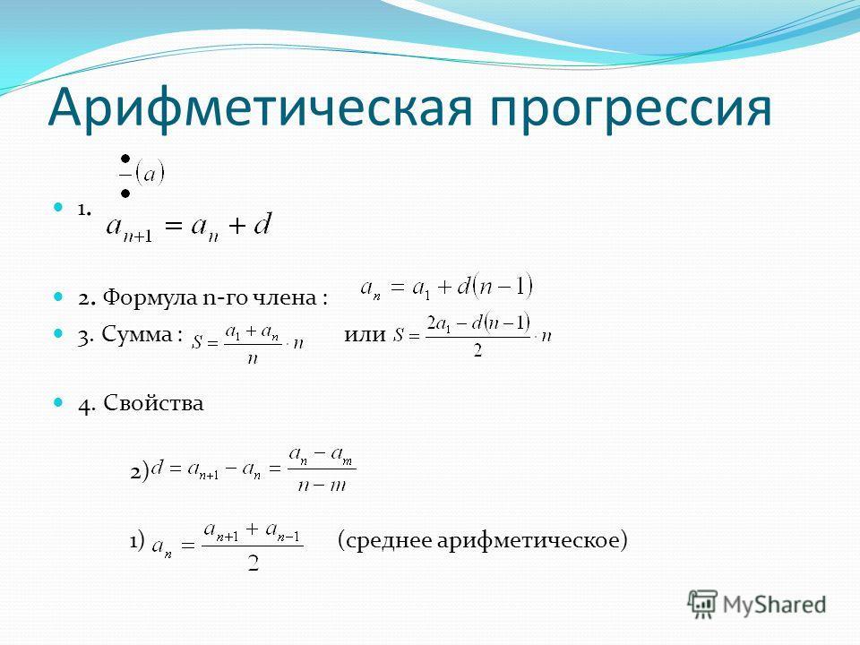 Арифметическая прогрессия 1. 2. Формула n-го члена : 3. Сумма : или 4. Свойства 2) 1) (среднее арифметическое)