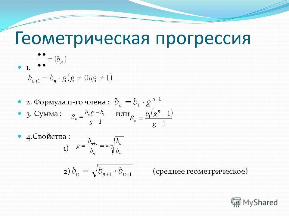 Геометрическая прогрессия 1. 2. Формула n-го члена : 3. Сумма : или 4.Свойства : 1) 2) (среднее геометрическое)