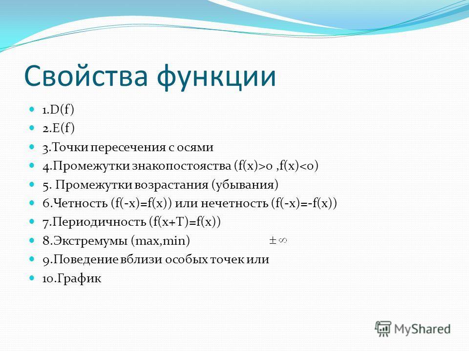 Свойства функции 1.D(f) 2.Е(f) 3.Точки пересечения с осями 4.Промежутки знакопостояства (f(x)>0,f(x)