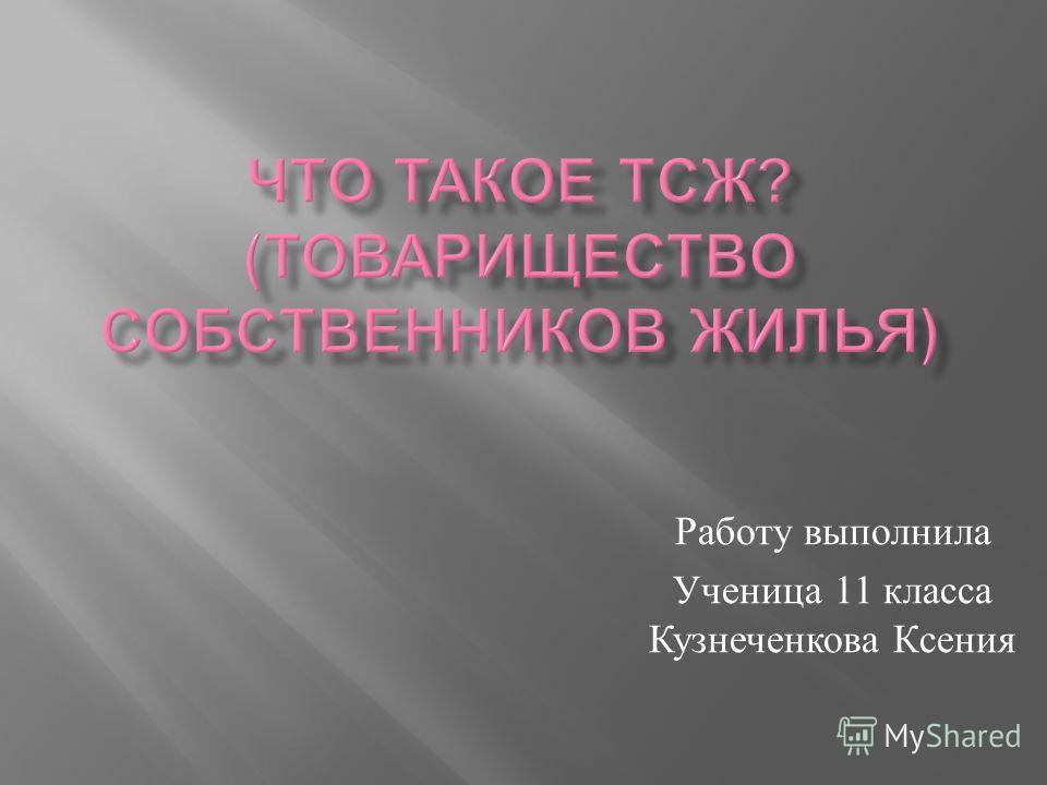 Работу выполнила Ученица 11 класса Кузнеченкова Ксения