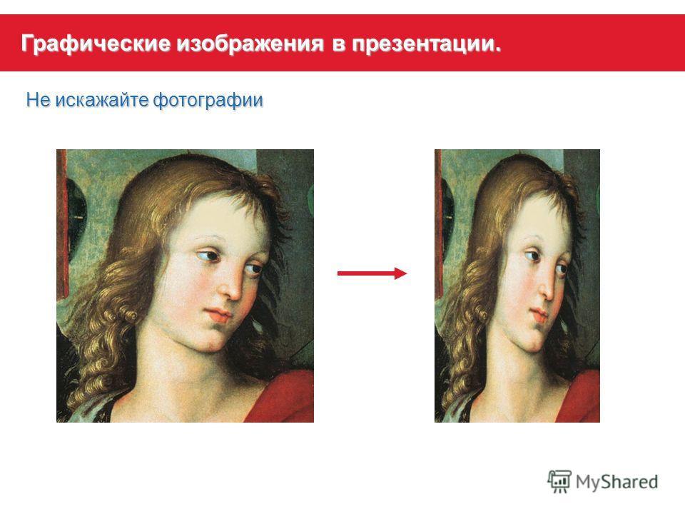 Графические изображения в презентации. Не искажайте фотографии