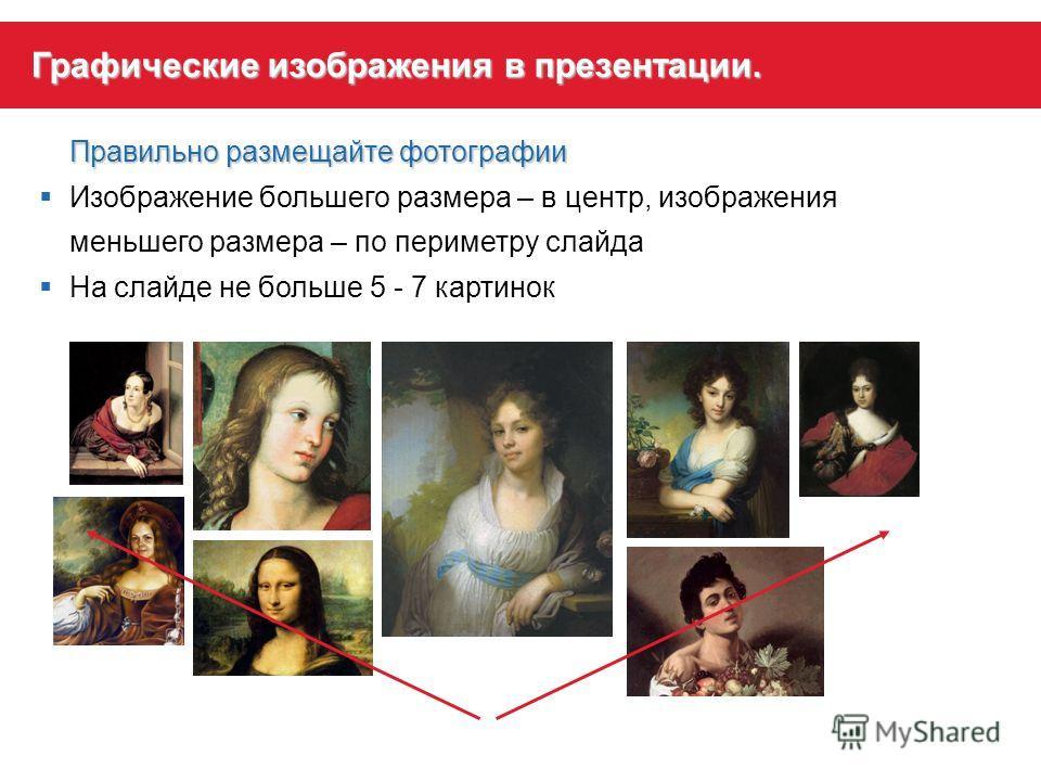 Графические изображения в презентации. Правильно размещайте фотографии Изображение большего размера – в центр, изображения меньшего размера – по периметру слайда На слайде не больше 5 - 7 картинок