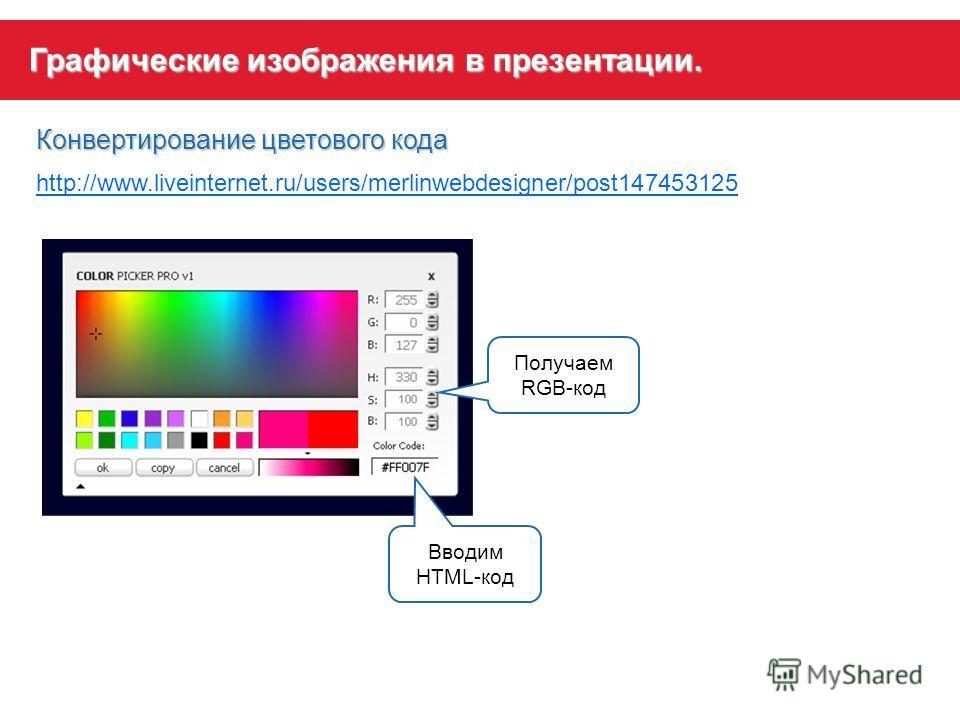 Графические изображения в презентации. Конвертирование цветового кода http://www.liveinternet.ru/users/merlinwebdesigner/post147453125 Вводим HTML-код Получаем RGB-код