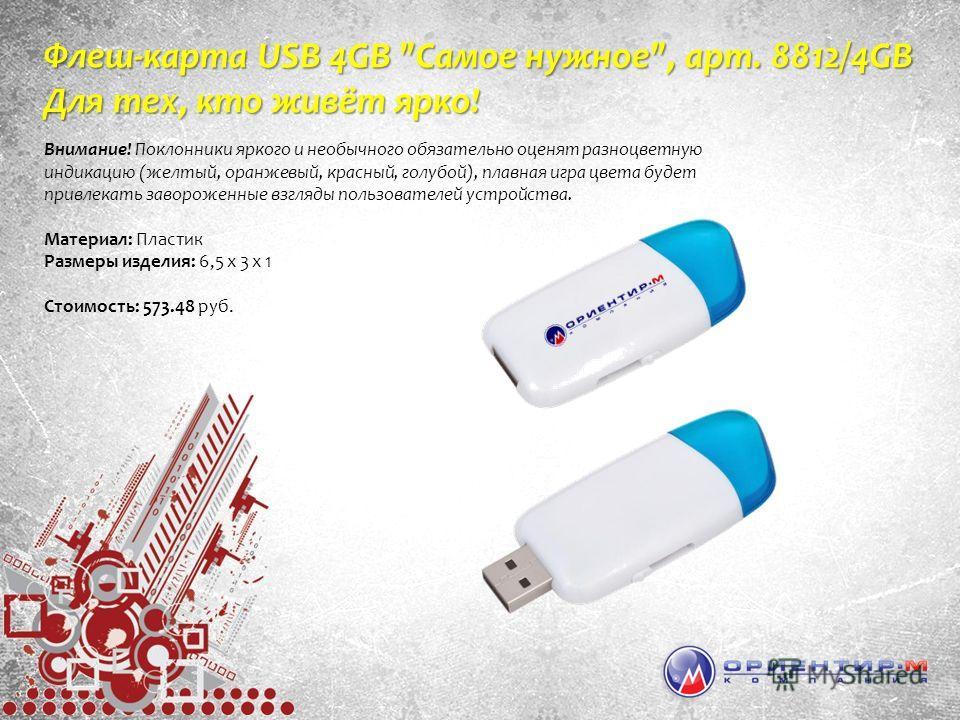 Флеш-карта USB 4GB
