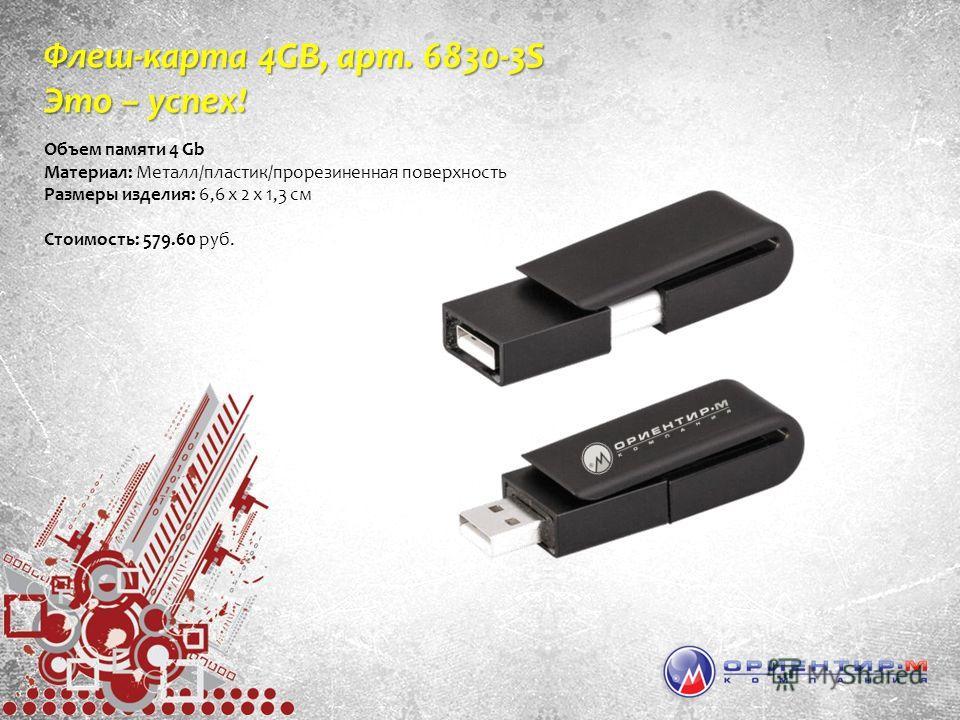 Флеш-карта 4GB, арт. 6830-3S Это – успех! Объем памяти 4 Gb Материал: Металл/пластик/прорезиненная поверхность Размеры изделия: 6,6 х 2 х 1,3 см Стоимость: 579.60 руб.