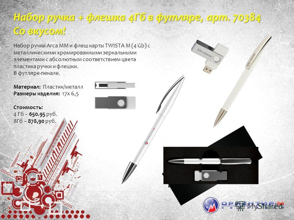 Набор ручки Arca MM и флеш карты TWISTA M (4 Gb) с металлическими хромированными зеркальными элементами с абсолютным соответствием цвета пластика ручки и флешки. В футляре-пенале. Материал: Пластик/металл Размеры изделия: 17x 6,5 Стоимость: 4 Гб – 65