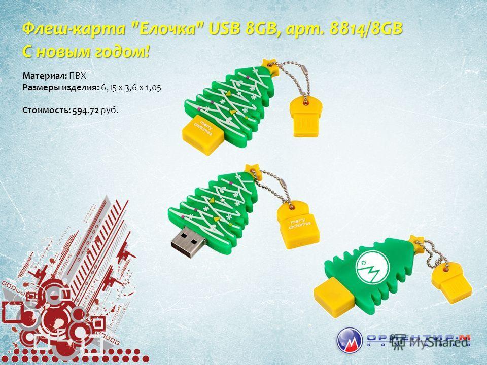 Флеш-карта Елочка USB 8GB, арт. 8814/8GB С новым годом! Материал: ПВХ Размеры изделия: 6,15 х 3,6 х 1,05 Стоимость: 594.72 руб.