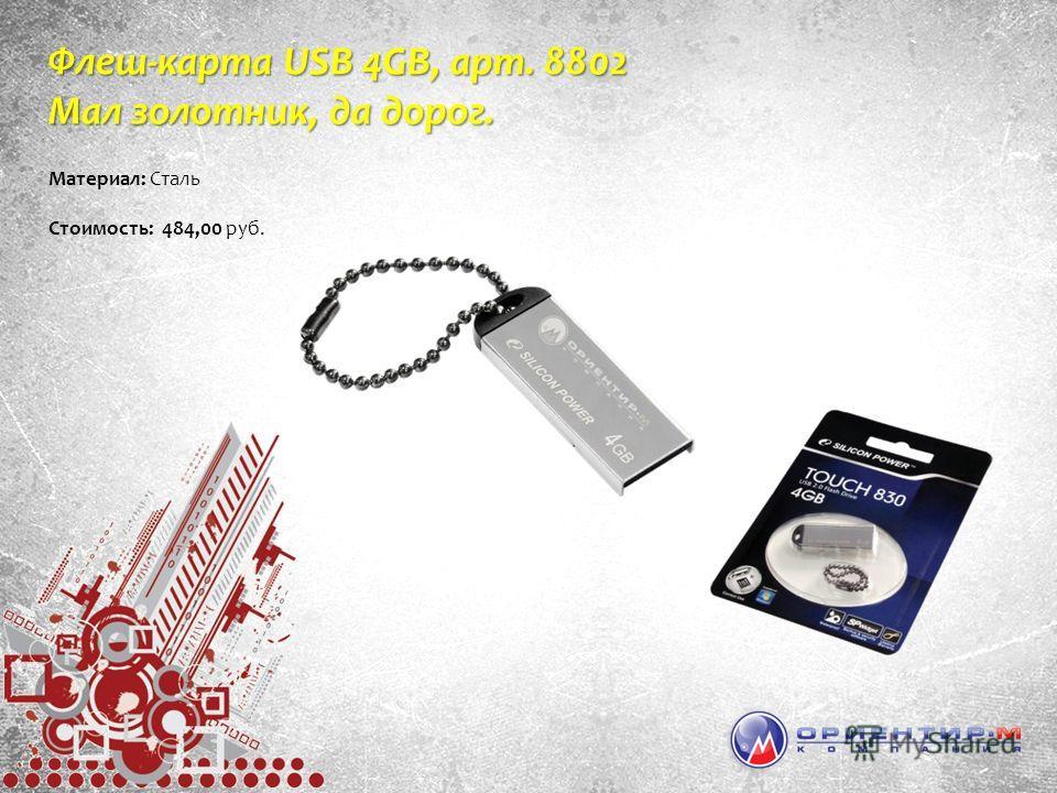 Флеш-карта USB 4GB, арт. 8802 Мал золотник, да дорог. Материал: Сталь Стоимость: 484,00 руб.