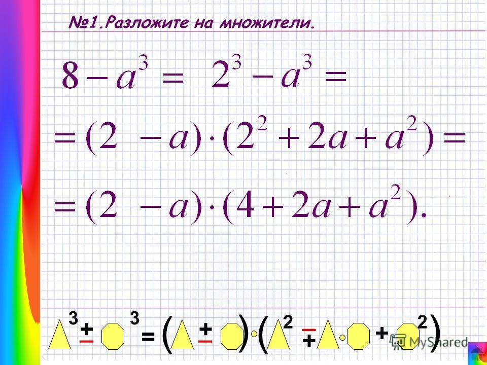1.Разложите на множители. + _ +_ = + ( 3 ( 3 _ 22 + ( (