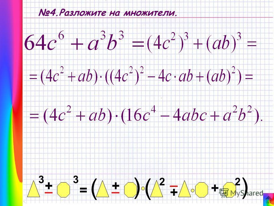 4.Разложите на множители. + _ +_ = + ( 3 ( 3 _ 22 + ( (