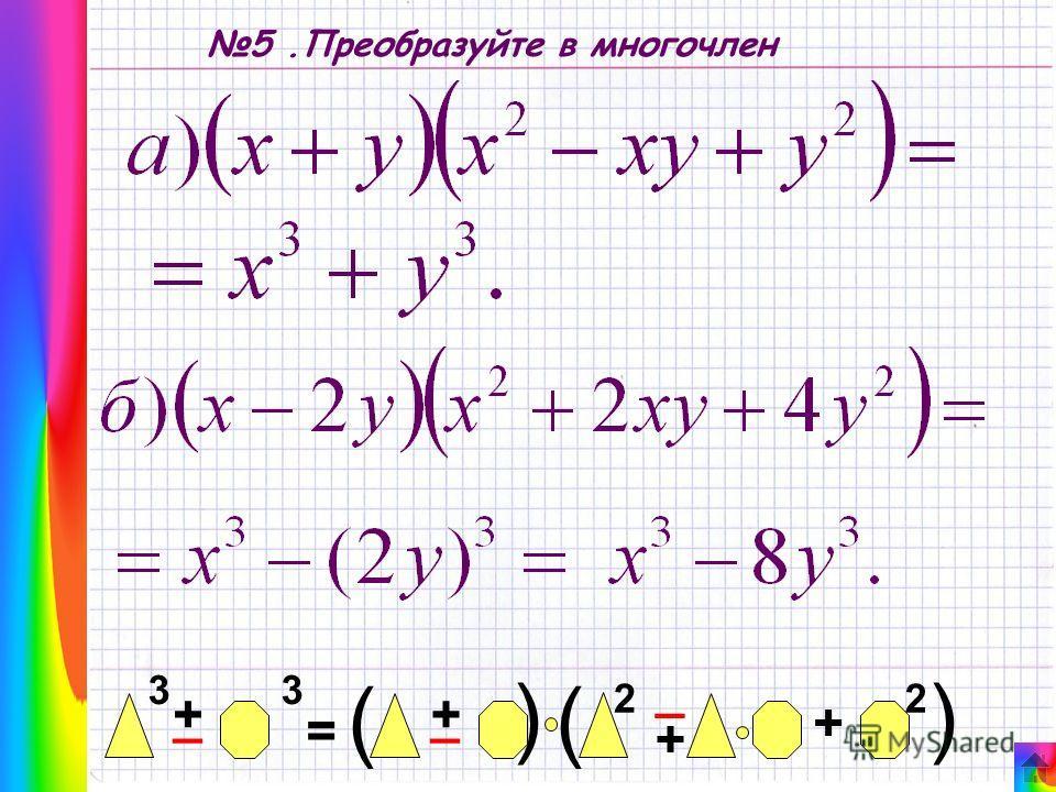 5.Преобразуйте в многочлен + _ +_ = + ( 3 ( 3 _ 22 + ( (