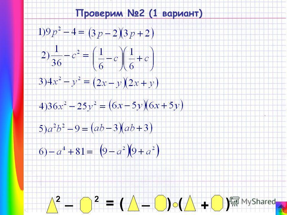 Проверим 2 (1 вариант) 2 _ 2 = _ ()() +
