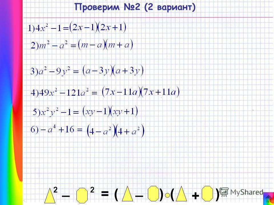 Проверим 2 (2 вариант) 2 _ 2 = _ ()() +