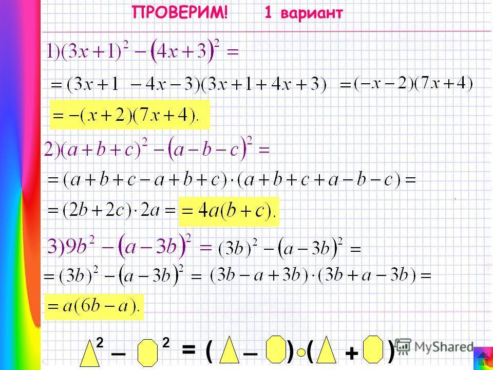 ПРОВЕРИМ! 1 вариант 2 _ 2 = _ ()() +