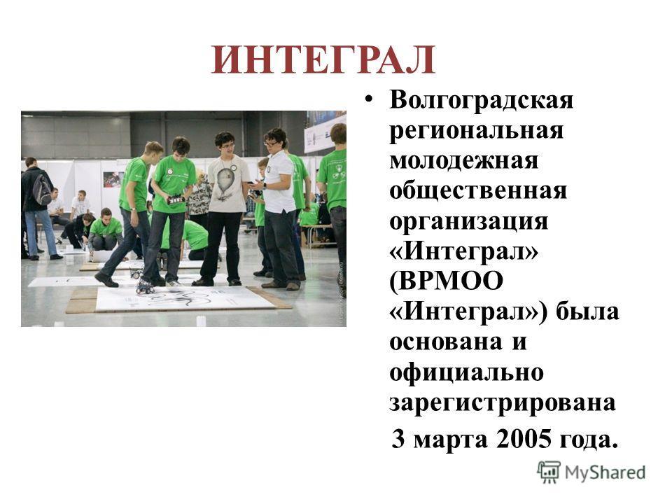 ИНТЕГРАЛ Волгоградская региональная молодежная общественная организация «Интеграл» (ВРМОО «Интеграл») была основана и официально зарегистрирована 3 марта 2005 года.
