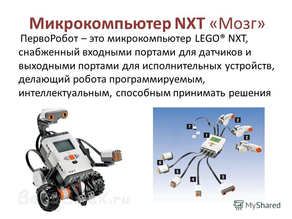 Микрокомпьютер NXT «Мозг» ПервоРобот – это микрокомпьютер LEGO® NXT, снабженный входными портами для датчиков и выходными портами для исполнительных устройств, делающий робота программируемым, интеллектуальным, способным принимать решения