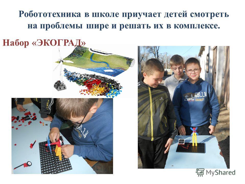 Робототехника в школе приучает детей смотреть на проблемы шире и решать их в комплексе. Набор «ЭКОГРАД»