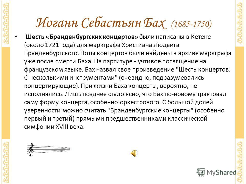 Шесть «Бранденбургских концертов» были написаны в Кетене (около 1721 года) для маркграфа Христиана Людвига Бранденбургского. Ноты концертов были найдены в архиве маркграфа уже после смерти Баха. На партитуре - учтивое посвящение на французском языке.