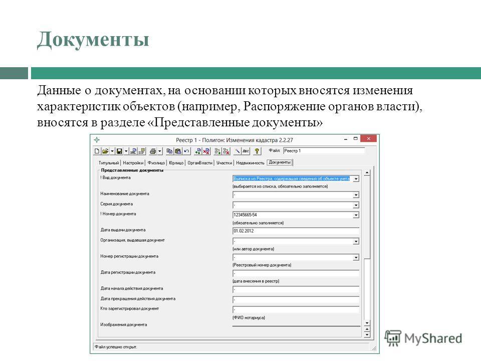 Документы Данные о документах, на основании которых вносятся изменения характеристик объектов (например, Распоряжение органов власти), вносятся в разделе «Представленные документы»