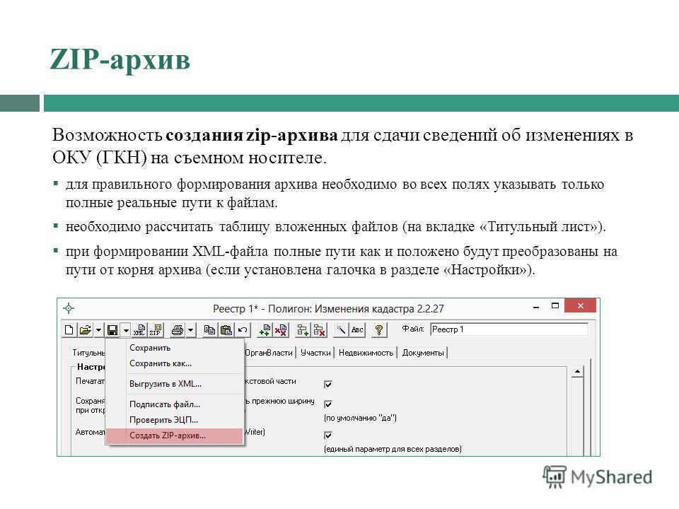 Z Возможность создания zip-архива для сдачи сведений об изменениях в ОКУ (ГКН) на съемном носителе. для правильного формирования архива необходимо во всех полях указывать только полные реальные пути к файлам. необходимо рассчитать таблицу вложенных ф