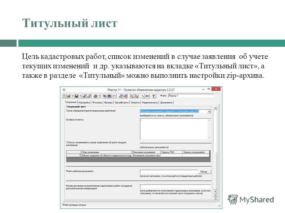 Титульный лист Цель кадастровых работ, список изменений в случае заявления об учете текущих изменений и др. указываются на вкладке «Титульный лист», а также в разделе «Титульный» можно выполнить настройки zip-архива.