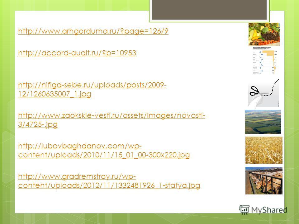 http://www.arhgorduma.ru/?page=126/9 http://accord-audit.ru/?p=10953 http://nifiga-sebe.ru/uploads/posts/2009- 12/1260635007_1.jpg http://www.zaokskie-vesti.ru/assets/images/novosti- 3/4725-.jpg http://lubovbaghdanov.com/wp- content/uploads/2010/11/1