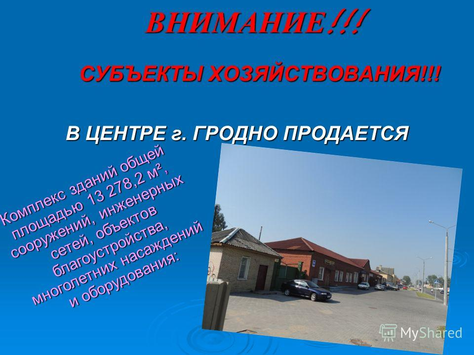ВНИМАНИЕ !!! ВНИМАНИЕ !!! СУБЪЕКТЫ ХОЗЯЙСТВОВАНИЯ!!! СУБЪЕКТЫ ХОЗЯЙСТВОВАНИЯ!!! В ЦЕНТРЕ г. ГРОДНО ПРОДАЕТСЯ Комплекс зданий общей площадью 13 278,2 м², сооружений, инженерных сетей, объектов благоустройства, многолетних насаждений и оборудования: