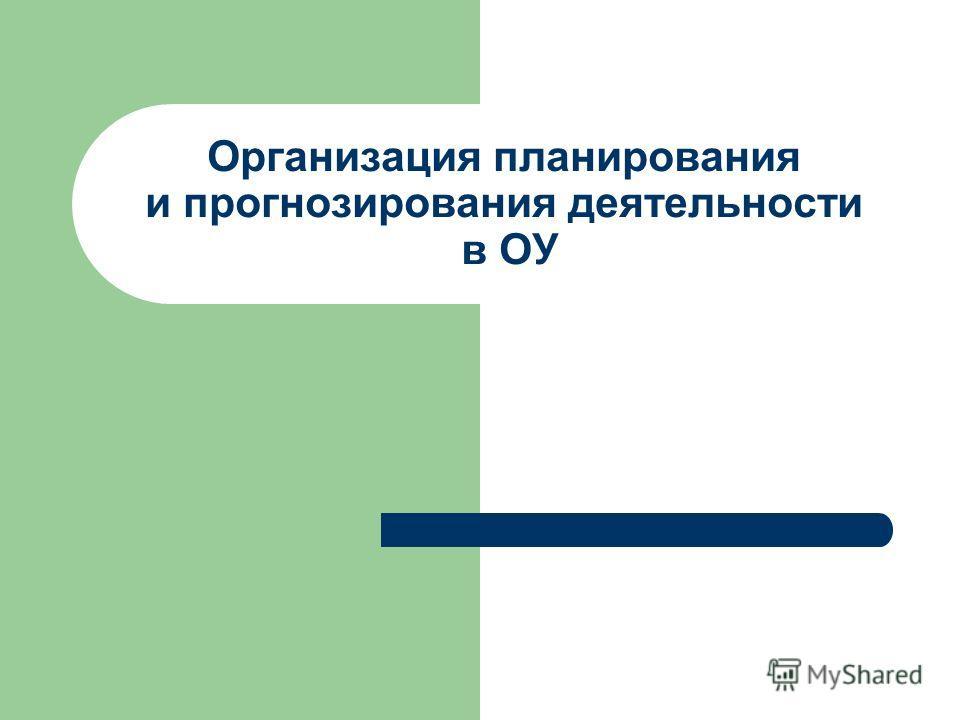 Организация планирования и прогнозирования деятельности в ОУ