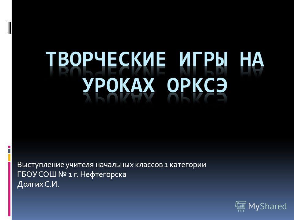 Выступление учителя начальных классов 1 категории ГБОУ СОШ 1 г. Нефтегорска Долгих С.И.