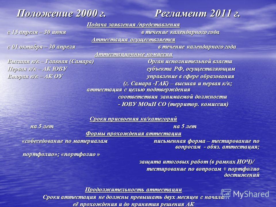 Положение 2000 г. Регламент 2011 г. Подача заявления /представления с 15 апреля – 30 июня в течение календарного года Аттестация осуществляется с 01 октября – 30 апреля в течение календарного года Аттестационные комиссии Высшая к/к – Главная (Самара)