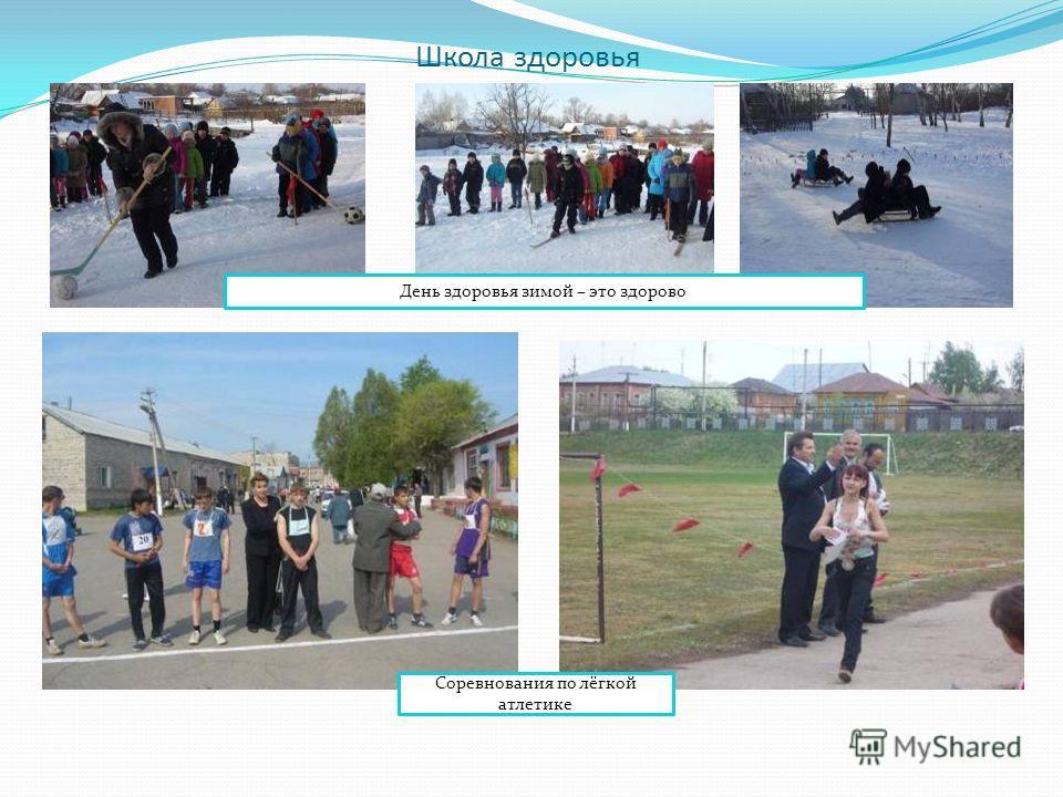 Школа здоровья День здоровья зимой – это здорово Соревнования по лёгкой атлетике
