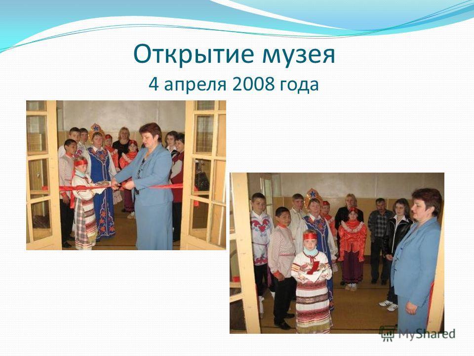 Открытие музея 4 апреля 2008 года