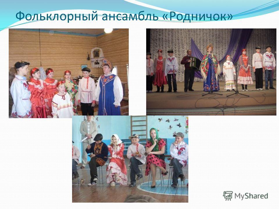 Фольклорный ансамбль «Родничок»