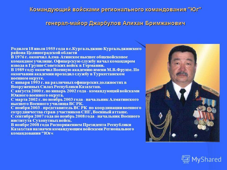Командующий войсками регионального командования