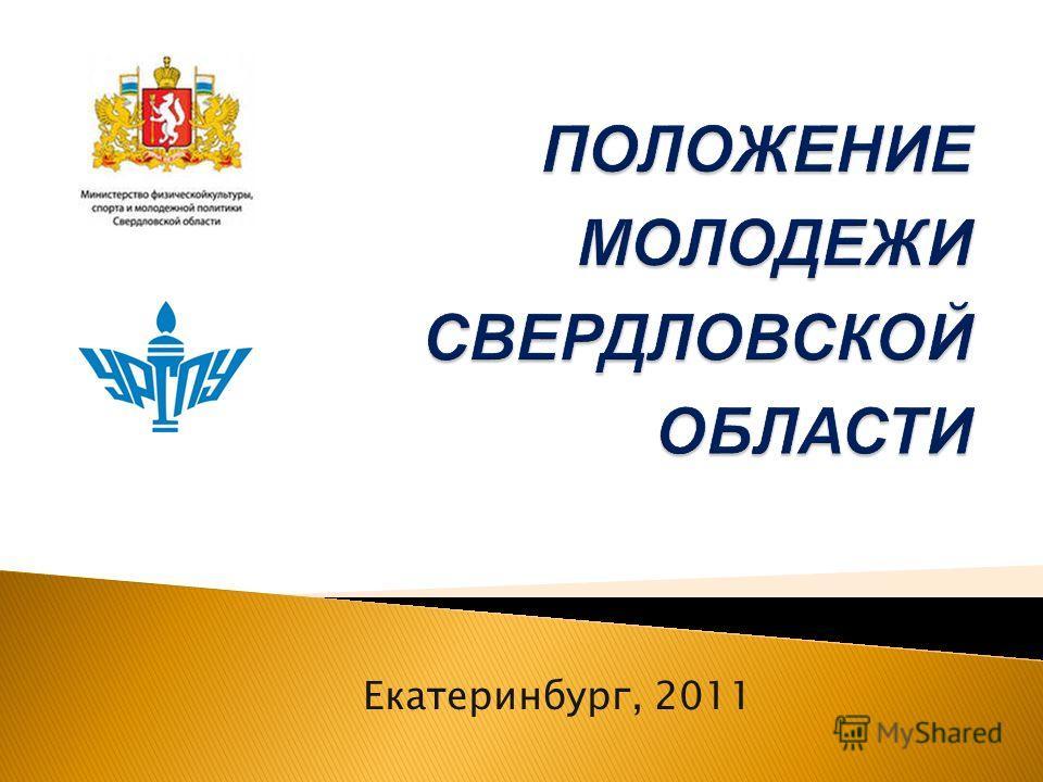 Екатеринбург, 2011